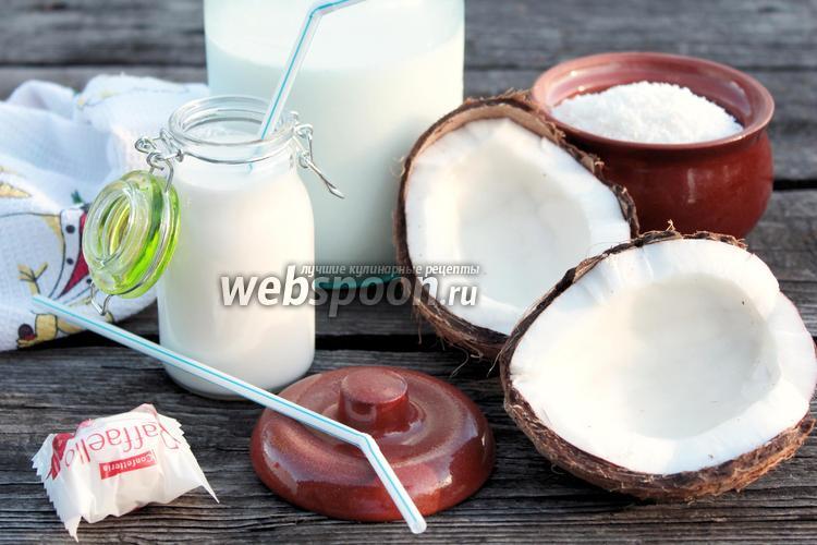 Фото Кокосовое молоко