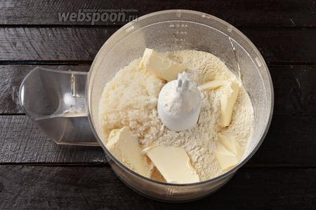 Приготовим тесто. Для этого в чаше кухонного комбайна (насадка металлический нож) соединить просеянную муку 200 г, сахар 100 г, разрыхлитель 1 ч. л., нарезанное кусочками холодное сливочное масло.