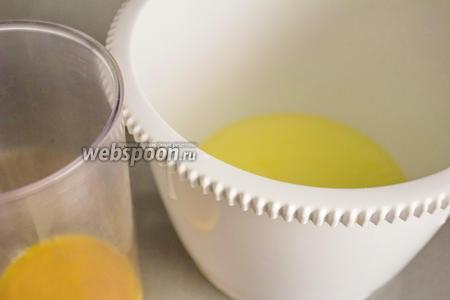 Очень аккуратно отделяем белки от желтков. Желтки пока убираем в сторону, прикрыв крышкой или полотенцем. За время взбивания белков они могут немного заветриться.