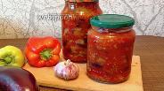 Фото рецепта Баклажаны по-татарски на зиму