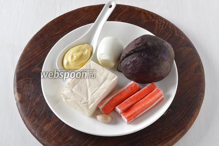 Для работы нам понадобится свёкла, плавленый сыр, яйца, майонез, крабовые палочки, чеснок, соль, чёрный молотый перец.