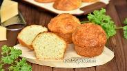 Фото рецепта Кексы из кабачка с сыром