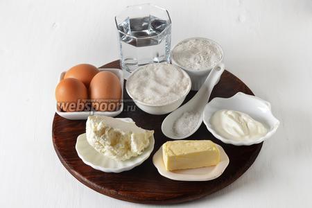 Для работы нам понадобятся яйца, вода, сахар, ванильный сахар, сметана, творог, мука, сливочное масло.