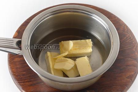 Воду 250 мл соединить со сливочным маслом 90 грамм и на медленном огне, под крышкой, довести смесь до кипения.