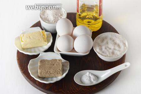 Для работы нам понадобится сливочное масло, сахар, мука, яйца, мёд, сода, халва, подсолнечное масло, уксус.