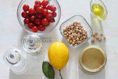 Для приготовления салата нам нужно взять горох нут, пасту тахини, оливковое масло, лимон, помидоры черри, соль и чёрный молотый перец.