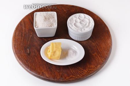 Для приготовления крошки нам понадобится мука, разрыхлитель, сахар, сливочное масло.