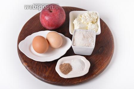 Для приготовления начинки нам понадобятся яблоки, творог, яйца, сахар, ванильный сахар, корица.