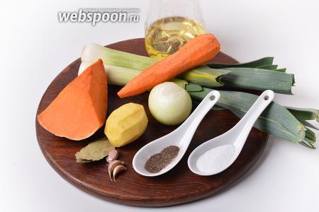 Для работы нам понадобится лук-порей, морковь, тыква, репчатый лук, картофель, чеснок, лавровый лист, подсолнечное масло, соль, чёрный молотый перец.