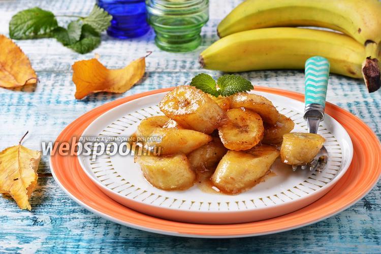 Фото Карамелизованные бананы
