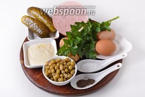Для работы нам понадобится ветчина, яйца, солёные огурцы, консервированный горошек, картофель, майонез, соль, чёрный молотый перец, петрушка.