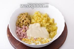 Соединить отваренный в кожуре, очищенный и нарезанный кубиками картофель (200 грамм), нарезанную кубиками ветчину, 200 грамм горошка, яйца, майонез (150 грамм), солёные огурцы.