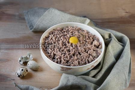 Пока варится картофель, надо прокрутить мясо (500 грамм) в мясорубке и добавить 3 перепелиных яйца.
