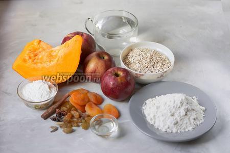 Подготовим ингредиенты: яблоки, тыкву, сахар, овсяные хлопья, муку, масло, курагу, крахмал, корицу, кардамон, изюм, воду и анис.