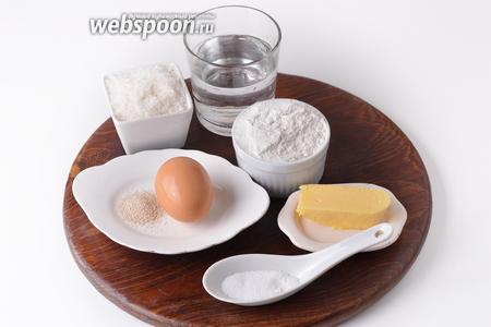 Для приготовления теста нам понадобится мука, желток, вода, сливочное масло, быстродействующие дрожжи, соль, сахар.