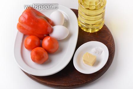 Для работы нам понадобятся яйца, сладкий перец, помидоры, сливочное масло, подсолнечное масло, соль.