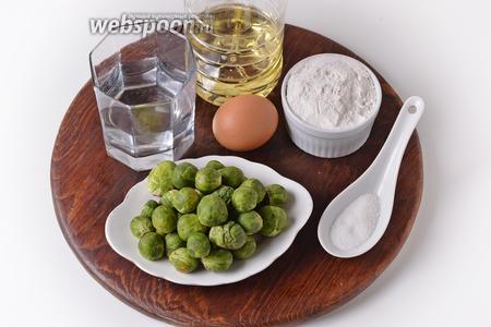 Для работы нам понадобится брюссельская капуста, яйцо, вода, мука, соль, подсолнечное масло.