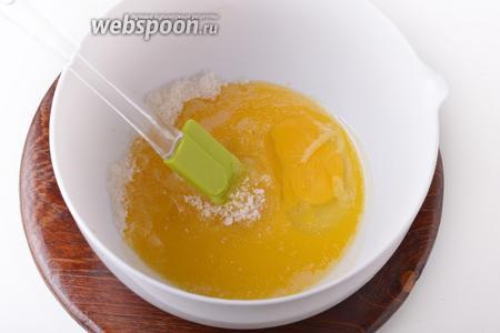 80 грамм сливочного масла растопить, охладить до комнатной температуры и соединить с сахаром (100 грамм), 1 яйцом, солью (1 грамм). Тщательно перемешать.