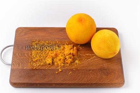 500 грамм апельсинов тщательно промыть в горячей воде, обсушить. Натереть цедру апельсина на средней тёрке.