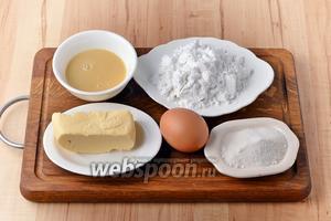 Для выпечки печенья нам понадобится картофельный крахмал, яйцо, сгущённое молоко, ванильный сахар, сливочное масло.