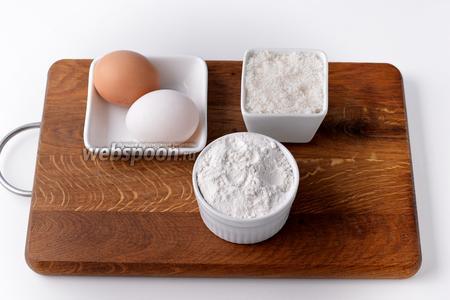Для приготовления бисквитных палочек нам понадобится мука, сахар, яйца.