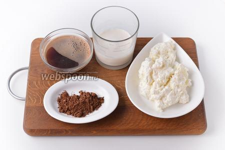 Для последующей работы нам понадобится творог с низкой жирностью, кофе эспрессо, сливки, какао.