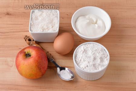 Для работы нам понадобится мука, яйцо, сметана, соль, сахар, яблоки.