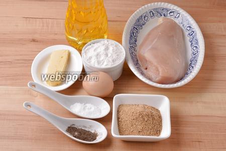 Для работы нам понадобится куриное филе, яйцо, мука, панировочные сухари, соль, чёрный молотый перец, сливочное масло, подсолнечное масло.