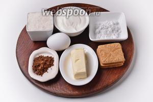 Для работы нам понадобится песочное печенье типа «К чаю» или «К кофе», сметана, сливочное масло, яйцо, сахар, какао, картофельный крахмал.