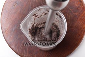 Переложить мак в чащу блендера и измельчить до выделения макового молочка. Также можно растереть мак любым другим удобным способом.