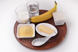 Для работы нам понадобится кукурузная крупа, вода, молоко, сахар, соль, сливочное масло, бананы.