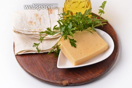 Для работы нам понадобится тонкий лаваш, твёрдый сыр, свежая петрушка, подсолнечное масло.