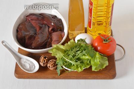 Для работы нам понадобится печень индейки, грецкие орехи, яйца, помидоры, руккола, зелёный салат, соль, подсолнечное масло, яблочный уксус, чёрный молотый перец.