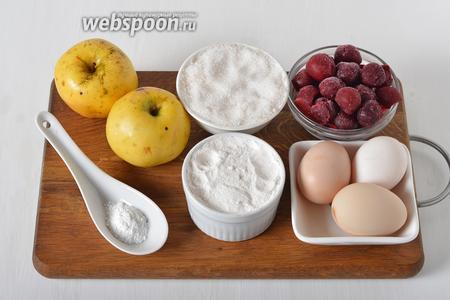 Для работы нам понадобятся яйца, яблоки, вишня замороженная, мука, сахар, разрыхлитель, корица.