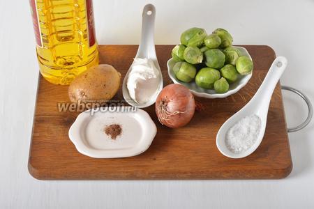 Для работы нам понадобится брюссельская капуста, картофель, лук, подсолнечное масло, сметана, соль, молотый мускатный орех, чеснок.