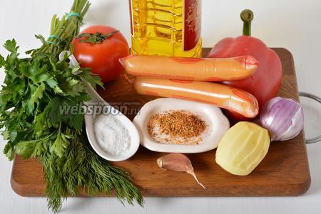 Для работы нам понадобится картофель, сосиски, сладкий перец, помидоры, репчатый лук, укроп, петрушка, чеснок, соль, приправа для картофеля, подсолнечное масло.