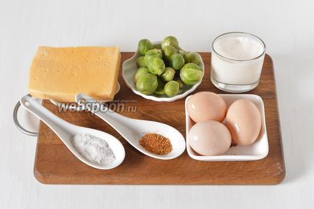 Для работы нам понадобится брюссельская капуста, яйца, 10% сливки, соль, приправа для картошки, сыр твёрдых сортов.