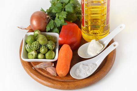 Для работы нам понадобится брюссельская капуста, репчатый лук, сладкий перец, морковь, сметана, вода, соль, мука, подсолнечное масло, укроп, петрушка.