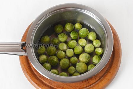 250 грамм брюссельской капусты промыть. Отрезать утолщения на конце каждой кочерыжки. Отварить в кипящей, слегка подсоленной воде 8-10 минут. Отвар слить.