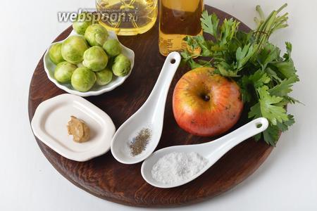 Для работы нам понадобится брюссельская капуста, яблоки, петрушка, горчица, соль, чёрный молотый перец, подсолнечное масло, яблочный уксус.
