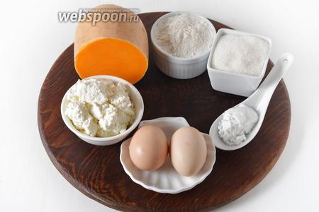 Для работы нам понадобится тыква, творог, яйца, сахар, картофельный крахмал, мука, подсолнечное масло.