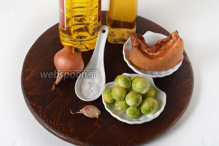 Для работы нам понадобится брюссельская капуста, бекон, лук, чеснок, соль, подсолнечное масло, яблочный уксус.