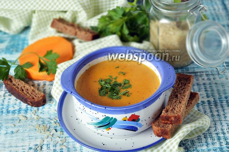 Фото Тыквенный суп с рисом