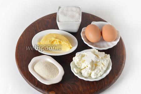 Для творожной массы нам понадобится 450 грамм творога, 80 грамм сахара, сливочное масло, 20 грамм ванильного сахара, 2 яйца, 1 яичный белок (остался от приготовления теста), манная крупа (3 ст. л.).