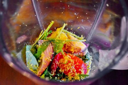 1 острый перец и болгарский перец (0,5 штучки) освободить от семян. 1 половинку лука фиолетового очистить и разрезать пополам. 1 зубчик чеснока очистить. Все ингредиенты выложить в чашу блендера. Добавить базилик свежий (2 веточки), сок и цедру половины лимона.