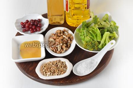 Для работы нам понадобится брокколи, грецкие орехи, семечки подсолнуха (обжаренные), подсолнечное масло, яблочный уксус, клюква, соль, мёд.