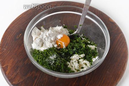 Добавить к творогу 1 желток, 1,5 столовые ложки муки, натёртый на крупной тёрке замороженный шпинат (40 граммов), соль (0,5 ч. л.). Тщательно перемешать.