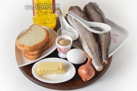 Для работы нам понадобится тушка хека, яйца, белый хлеб, сливочное масло, подсолнечное масло, репчатый лук, панировочные сухари, мука, соль, чёрный молотый перец.