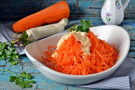 Закуска из моркови с корнем хрена