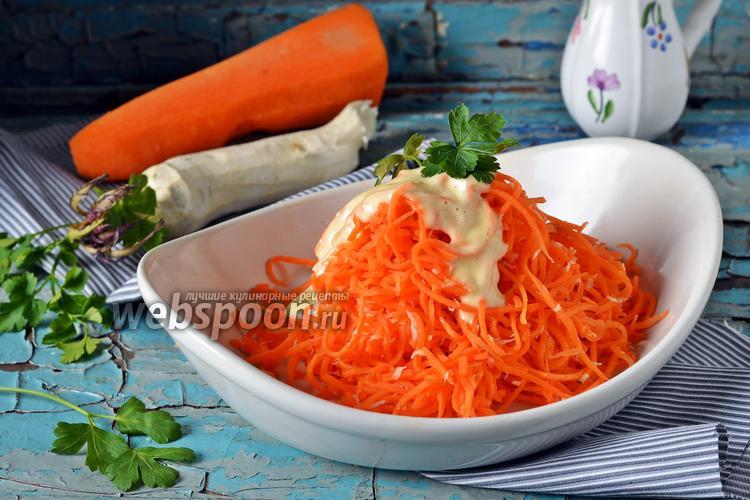 Фото Закуска из моркови с корнем хрена